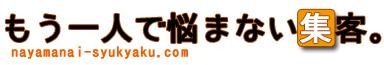 「SEO」タグの記事一覧 | もう一人で悩まない集客。|谷本 理恵子