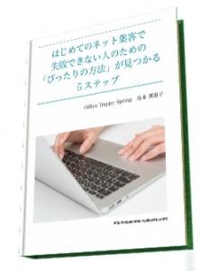 無料レポート冊子イメージ